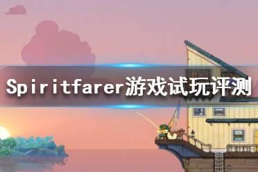 《Spiritfarer》好玩吗?游戏试玩评测分享