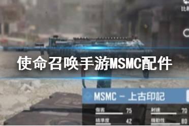 《使命召唤手游》MSMC配件推荐 冲锋枪MSMC怎么搭配
