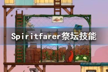 《Spiritfarer》弹跳技能在哪学?祭坛技能学习一览