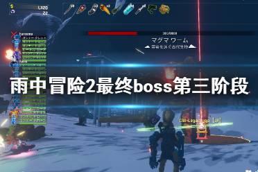 《雨中冒险2》最终boss第三阶段怎么打?最终boss及警告信息一览
