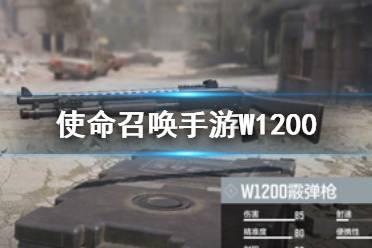 《使命召唤手游》W1200怎么样 霰弹枪W1200介绍
