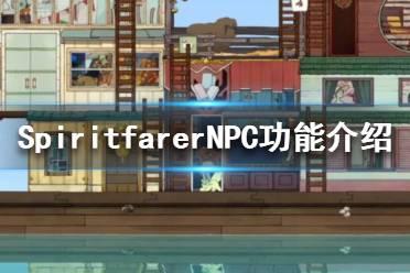 《Spiritfarer》有哪些NPC?NPC功能介绍