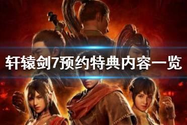 《轩辕剑7》预约特典内容一览 ps4预约奖励有哪些?