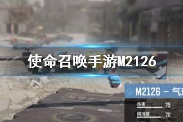《使命召唤手游》M2126配件怎么搭配 霰弹枪M2126配件搭配攻略
