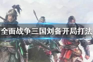《全面战争三国》刘备开局怎么打 刘备开局打法