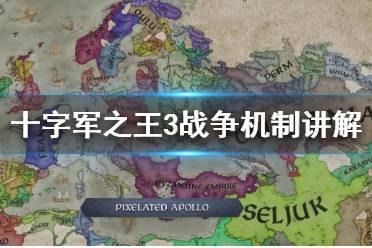 《王国风云3》战争机制讲解 怎么围攻?