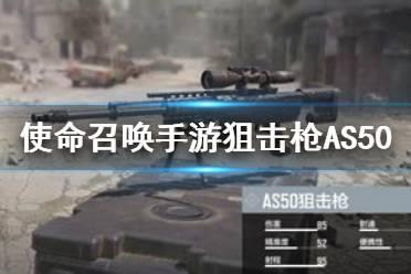 《使命召唤手游》AS50怎么样 狙击枪AS50介绍