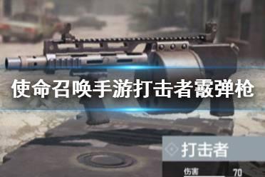 《使命召唤手游》打击者霰弹枪配件怎么搭配 霰弹枪打击者配件搭配推荐