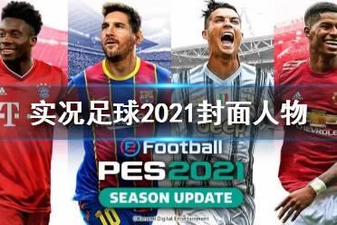 《实况足球2021》封面人物是谁?封面人物介绍