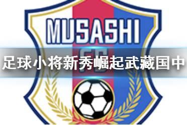 《足球小将新秀崛起》武藏国中人物有什么 武藏国中人物介绍