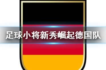 《足球小将新秀崛起》德国队人物介绍 德国青年队人物有哪些