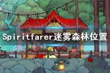 《Spiritfarer》迷雾森林在哪 迷雾森林位置分享