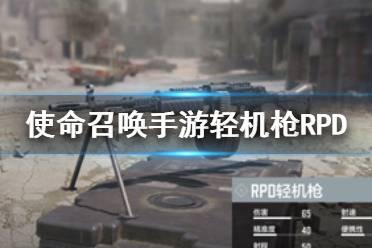 《使命召唤手游》RPD怎么样 轻机枪RPD属性介绍