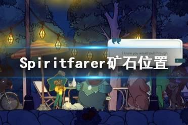 《Spiritfarer》铝矿在哪 游戏矿石位置一览