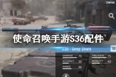 《使命召唤手游》S36配件怎么搭配 轻机枪S36配件搭配攻略