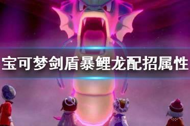 《宝可梦剑盾》暴鲤龙怎么样 暴鲤龙配招属性介绍
