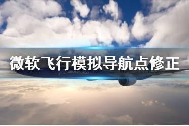 《微软飞行模拟》导航点偏离怎么办 导航点修正方法