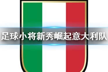 《足球小将新秀崛起》意大利队有什么人物 意大利青年队球员介绍