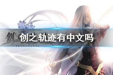 《英雄传说创之轨迹》有中文吗?中文发售日介绍