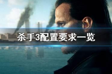 《杀手3》配置要求高吗 游戏配置要求一览