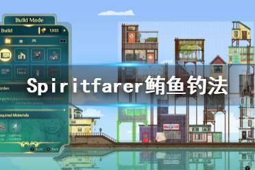 《Spiritfarer》鲔鱼怎么钓 鲔鱼钓法分享