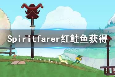 《Spiritfarer》红鲑鱼在哪钓 红鲑鱼获得方法介绍