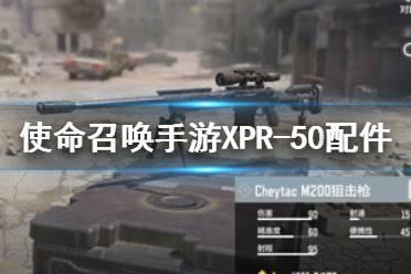 《使命召唤手游》XPR-50配件怎么搭配 狙击枪XPR-50配件搭配推荐