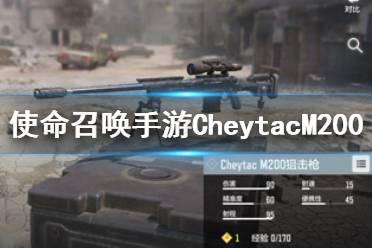 《使命召唤手游》CheytacM200配件怎么搭配 CheytacM200配件搭配攻略