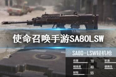 《使命召唤手游》SA80LSW怎么样 轻机枪SA80LSW介绍
