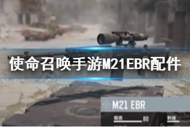 《使命召唤手游》M21EBR配件搭配推荐 狙击枪M21EBR配件怎么搭配
