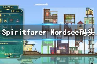 《Spiritfarer》Nordsee码头隐藏资源在哪 Nordsee码头隐藏资源位置一览
