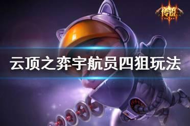 《云顶之弈》10.17宇航员四狙怎么玩 宇航员四狙玩法一览