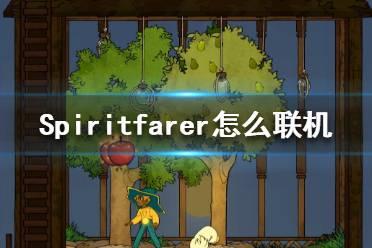 《Spiritfarer》怎么联机?联机玩法解析