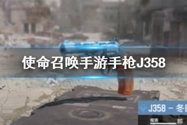 《使命召唤手游》J358怎么样 手枪J358马格南介绍