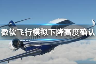 《微软飞行模拟》下降高度怎么看 下降高度确认方法介绍