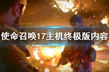 《使命召唤17》主机终极版内容一览 终极版什么?