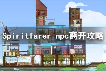 《Spiritfarer》各npc什么时候离开?npc离开攻略