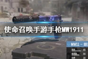 《使命召唤手游》MW1911怎么样 手枪MW1911介绍