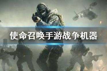 《使命召唤手游》战争机器怎么用 士兵技能战争机器用法技巧