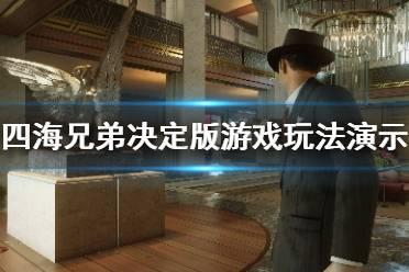《四海兄弟决定版》游戏玩法演示视频 游戏怎么样?