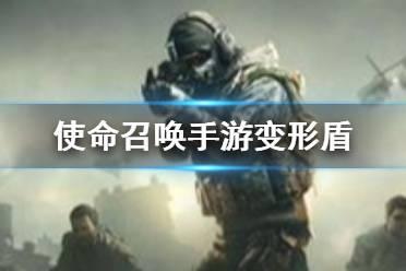 《使命召唤手游》变形盾怎么用 士兵技能变形盾使用技巧介绍