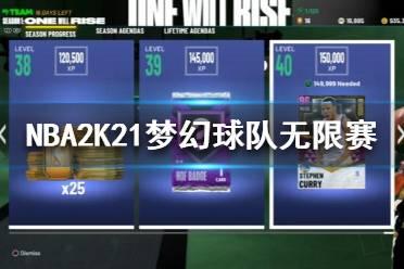 《NBA2K21》梦幻球队无限赛2.0是什么?梦幻球队无限赛介绍