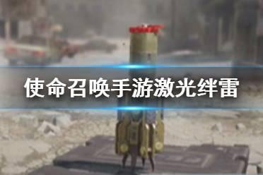 《使命召唤手游》激光绊雷怎么用 激光绊雷使用攻略