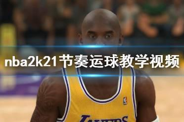 《NBA2K21》怎么运球?节奏运球教学视频
