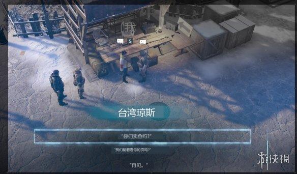 《废土3》没中文怎么办 没有中文解决方法分享