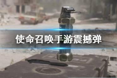 《使命召唤手游》震撼弹怎么用 震撼弹使用技巧介绍