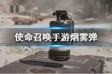 《使命召唤手游》烟雾弹怎么用 烟雾弹使用技巧介绍