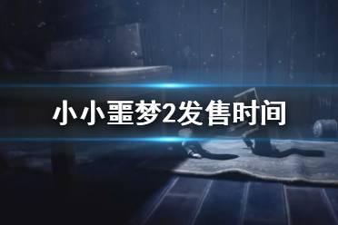 《小小噩梦2》什么时候出?发售时间及游戏演示视频