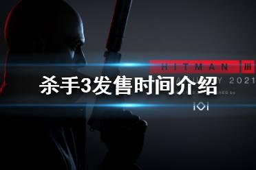 《杀手3》游戏什么时候出?发售时间介绍