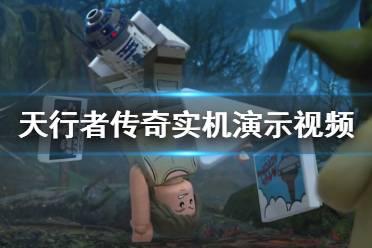 《乐高星球大战天行者传奇》实机演示视频 游戏好玩吗?
